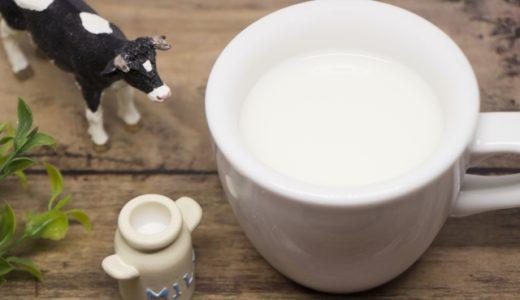 牛乳好きはグラスフェッドミルクを飲もう
