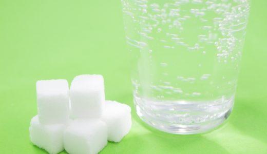 清涼飲料水は体に悪いのでやめましょう『理由の一つは砂糖の量です』