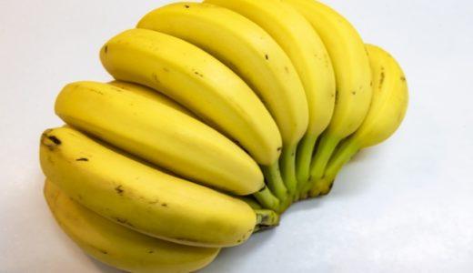 バナナの栄養と効果『おすすめのバナナも紹介します』