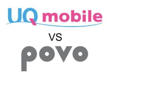 UQモバイルとauの新プランpovoどちらがいいの?それぞれの特徴解説