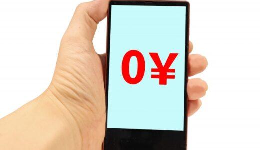 楽天モバイルって評判悪いの?携帯代を安くしたい人は楽天モバイルがいい